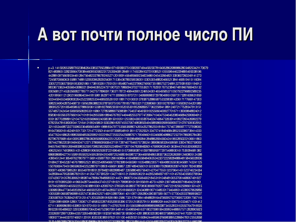 А вот почти полное число ПИ p =3. 1415926535897932384626433832795028841971693...