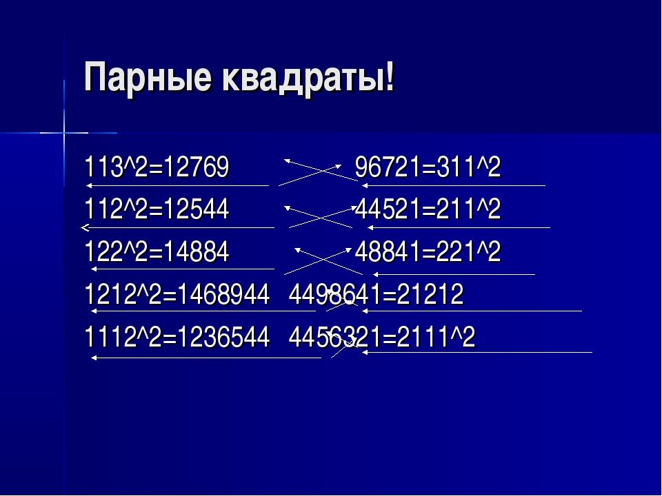 Парные квадраты! 113^2=12769   96721=311^2 112^2=12544   44521=211^2 122^...