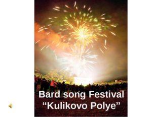 "Bard song Festival ""Kulikovo Polye"""