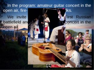 In the program: amateur guitar concert in the open air, fire-parties and hea