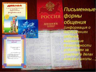 Письменные формы общения (информация о достижениях ребенка, выражение благод