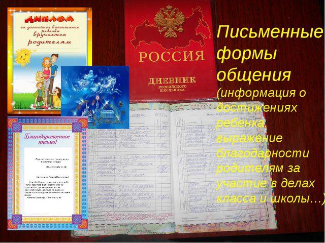 Письменные формы общения (информация о достижениях ребенка, выражение благод...