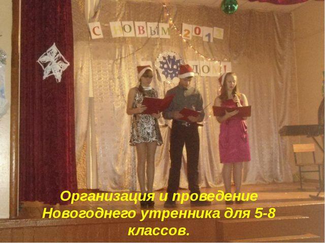 Организация и проведение Новогоднего утренника для 5-8 классов.