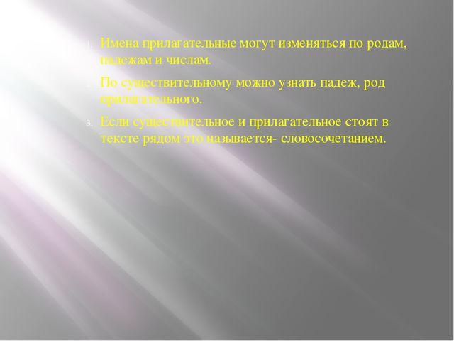 Имена прилагательные могут изменяться по родам, падежам и числам. По существ...