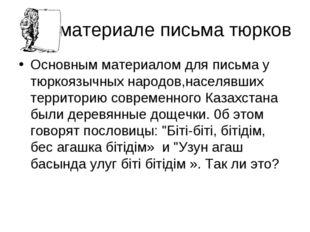 О материале письма тюрков Основным материалом для письма у тюркоязычных народ