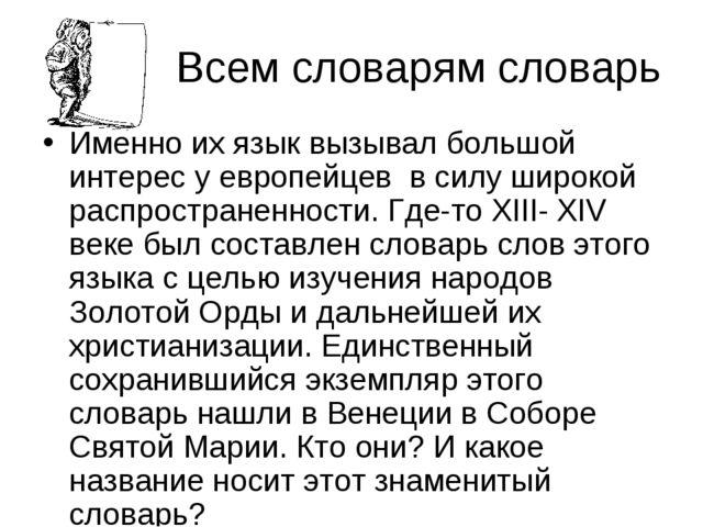 Всем словарям словарь Именно их язык вызывал большой интерес у европейцев в с...