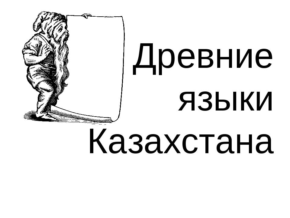 Древние языки Казахстана