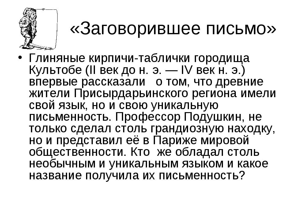 «Заговорившее письмо» Глиняные кирпичи-таблички городища Культобе (II век до...