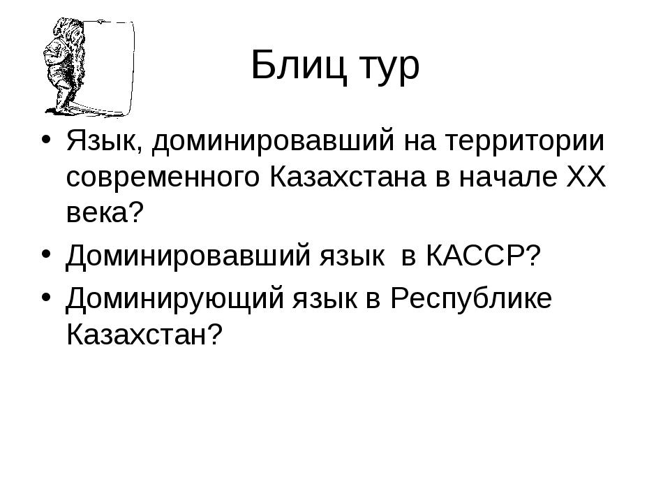 Блиц тур Язык, доминировавший на территории современного Казахстана в начале...
