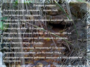 Паспорт родника Элемент рельефа: равнинно – холмистый. Тип источника: нисходя