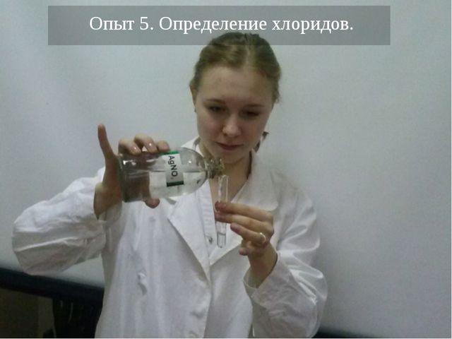 Опыт 5. Определение хлоридов.