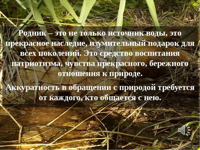 Родник – это не только источник воды, это прекрасное наследие, изумительный п...