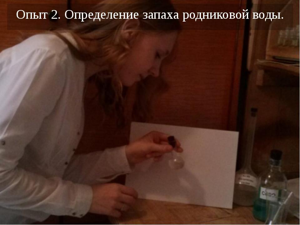 Опыт 2. Определение запаха родниковой воды.