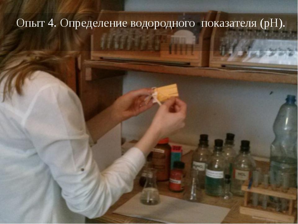 Опыт 4. Определение водородного показателя (pH).