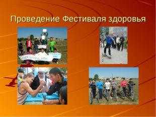 Проведение Фестиваля здоровья