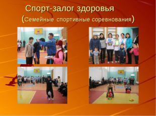 Спорт-залог здоровья (Семейные спортивные соревнования)