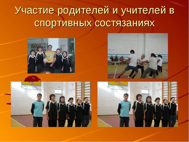 Участие родителей и учителей в спортивных состязаниях