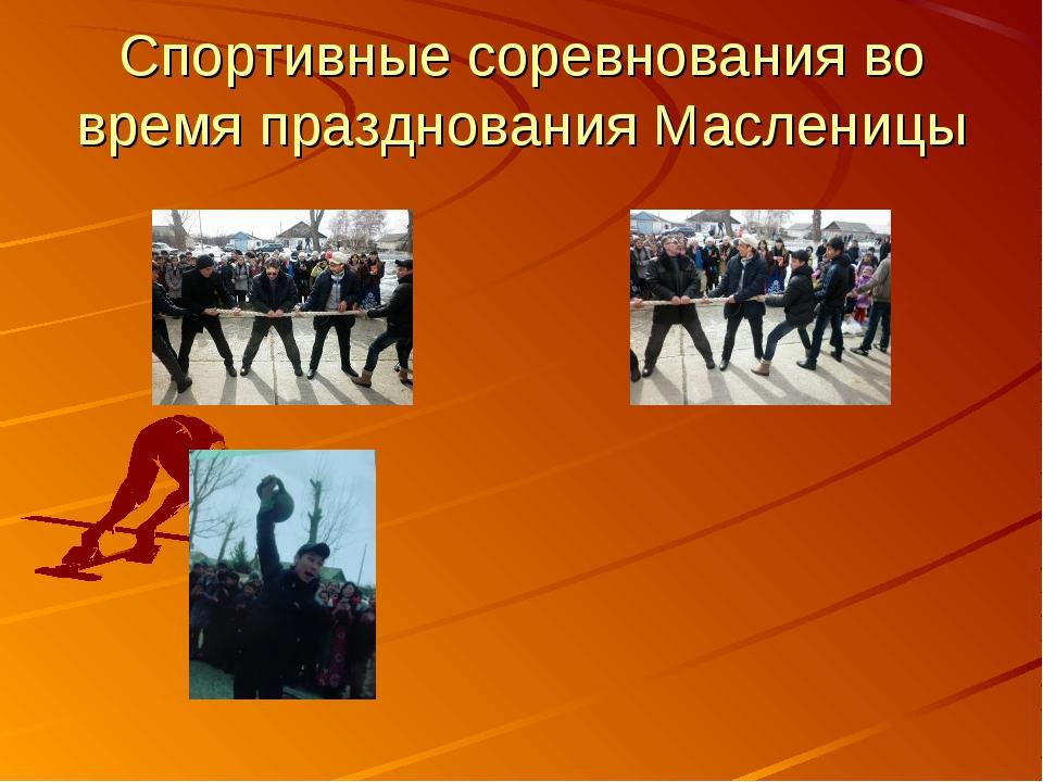Спортивные соревнования во время празднования Масленицы