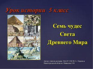 Урок истории 5 класс Семь чудес Света Древнего Мира Автор: учитель истории МА