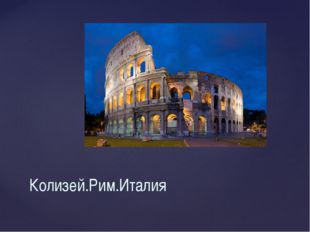 Колизей.Рим.Италия