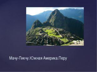 Мачу-Пикчу.Южная Америка.Перу