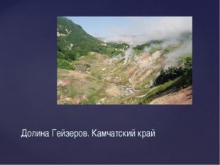 Долина Гейзеров. Камчатский край