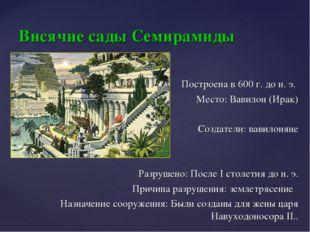 Висячие сады Семирамиды Построена в 600г. дон.э. Место: Вавилон (Ирак) Соз