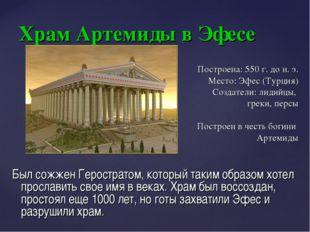 Храм Артемиды в Эфесе Построена: 550г. дон.э. Место: Эфес (Турция) Создате