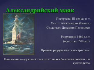 Александрийский маяк Построена: III век дон.э. Место: Александрия (Египет)