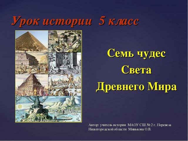 Урок истории 5 класс Семь чудес Света Древнего Мира Автор: учитель истории МА...