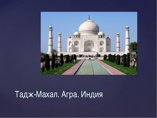 Тадж-Махал. Агра. Индия