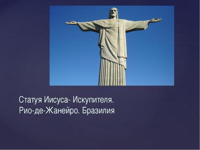 Статуя Иисуса- Искупителя. Рио-де-Жанейро. Бразилия