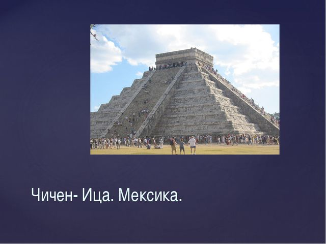 Чичен- Ица. Мексика.