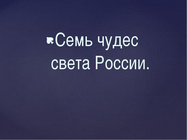 Семь чудес света России.