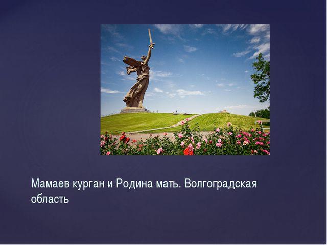 Мамаев курган и Родина мать. Волгоградская область