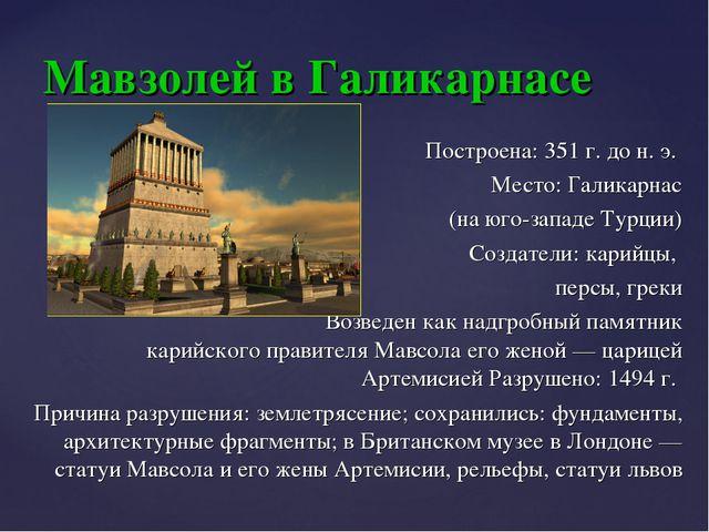 Мавзолей в Галикарнасе Построена: 351г. дон.э. Место: Галикарнас (на юго-з...