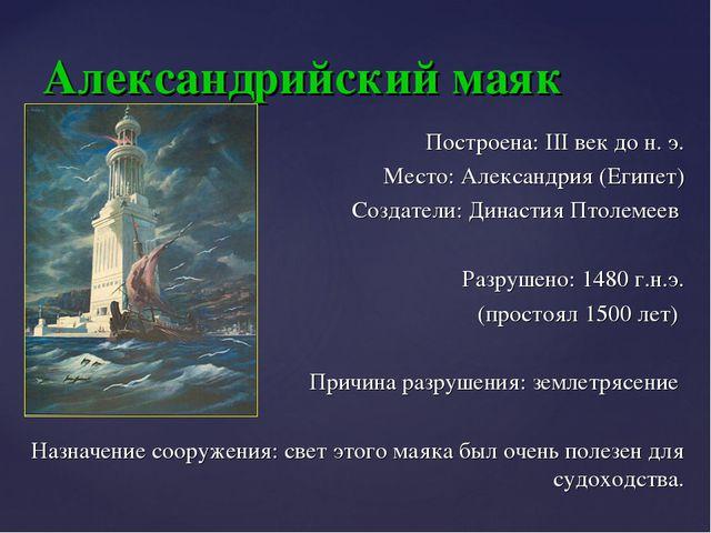 Александрийский маяк Построена: III век дон.э. Место: Александрия (Египет)...