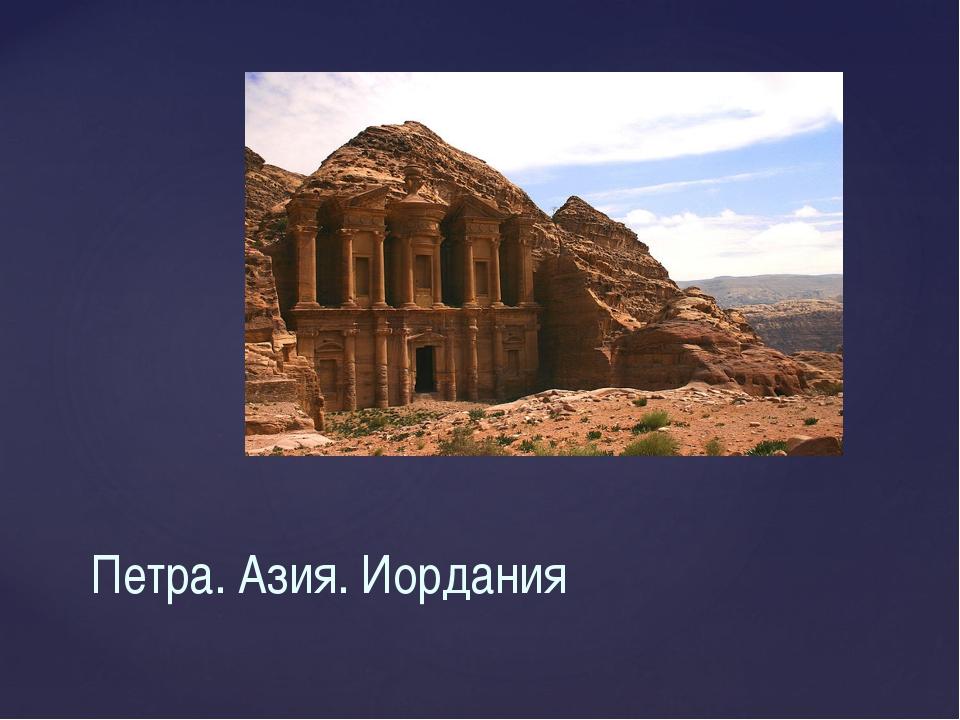 Петра. Азия. Иордания