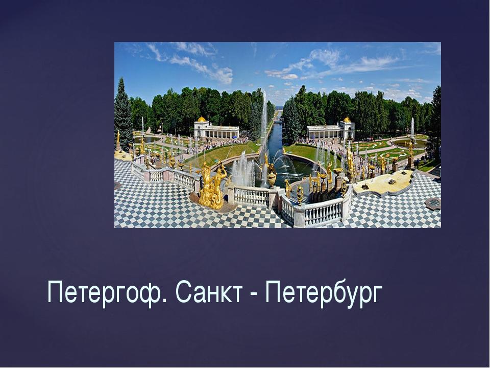 Петергоф. Санкт - Петербург