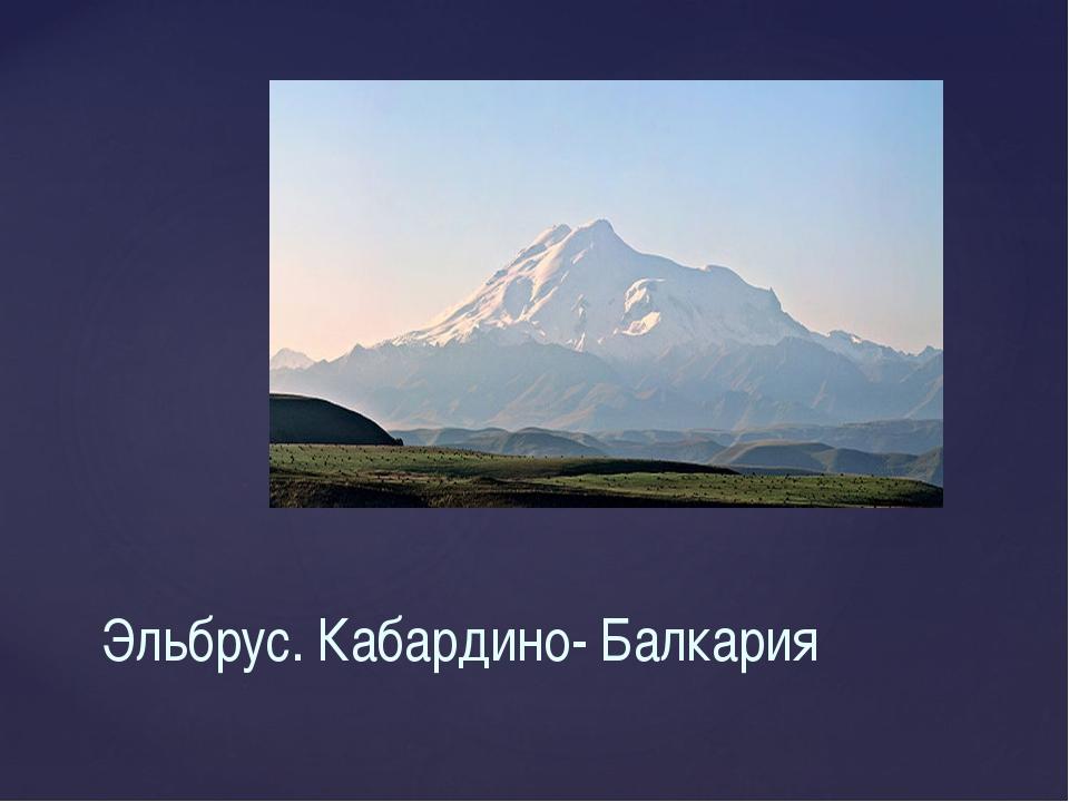 Эльбрус. Кабардино- Балкария