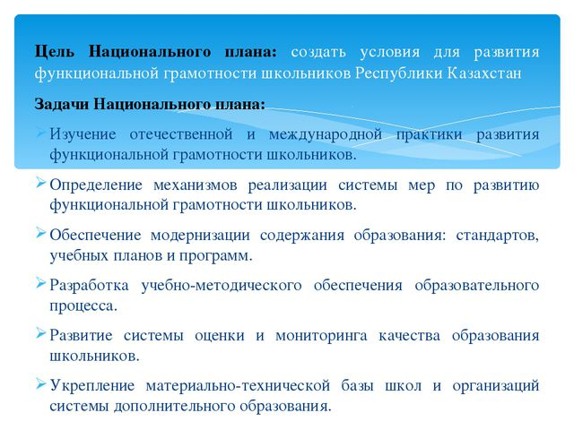 Задачи Национального плана: Изучение отечественной и международной практики р...