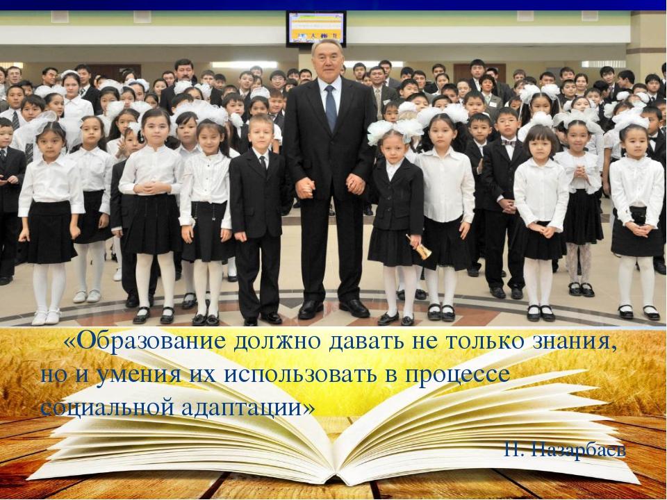 «Образование должно давать не только знания, но и умения их использовать в п...