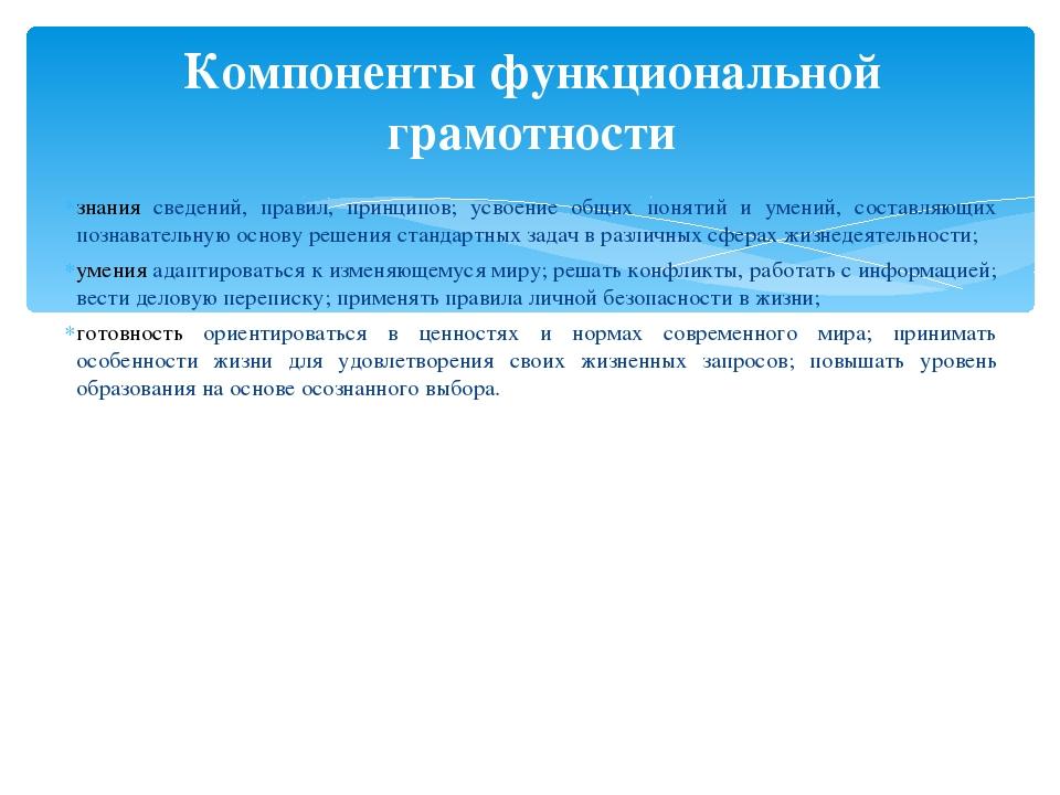 знания сведений, правил, принципов; усвоение общих понятий и умений, составля...
