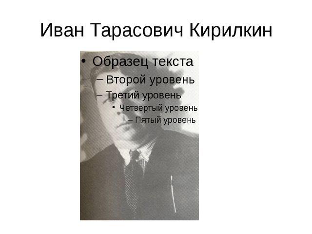 Иван Тарасович Кирилкин