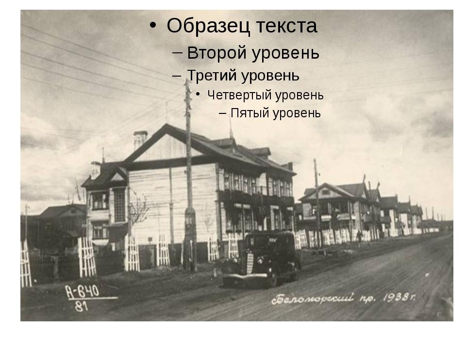 27 декабря 1937 улицу переименовали в Беломорский проспект