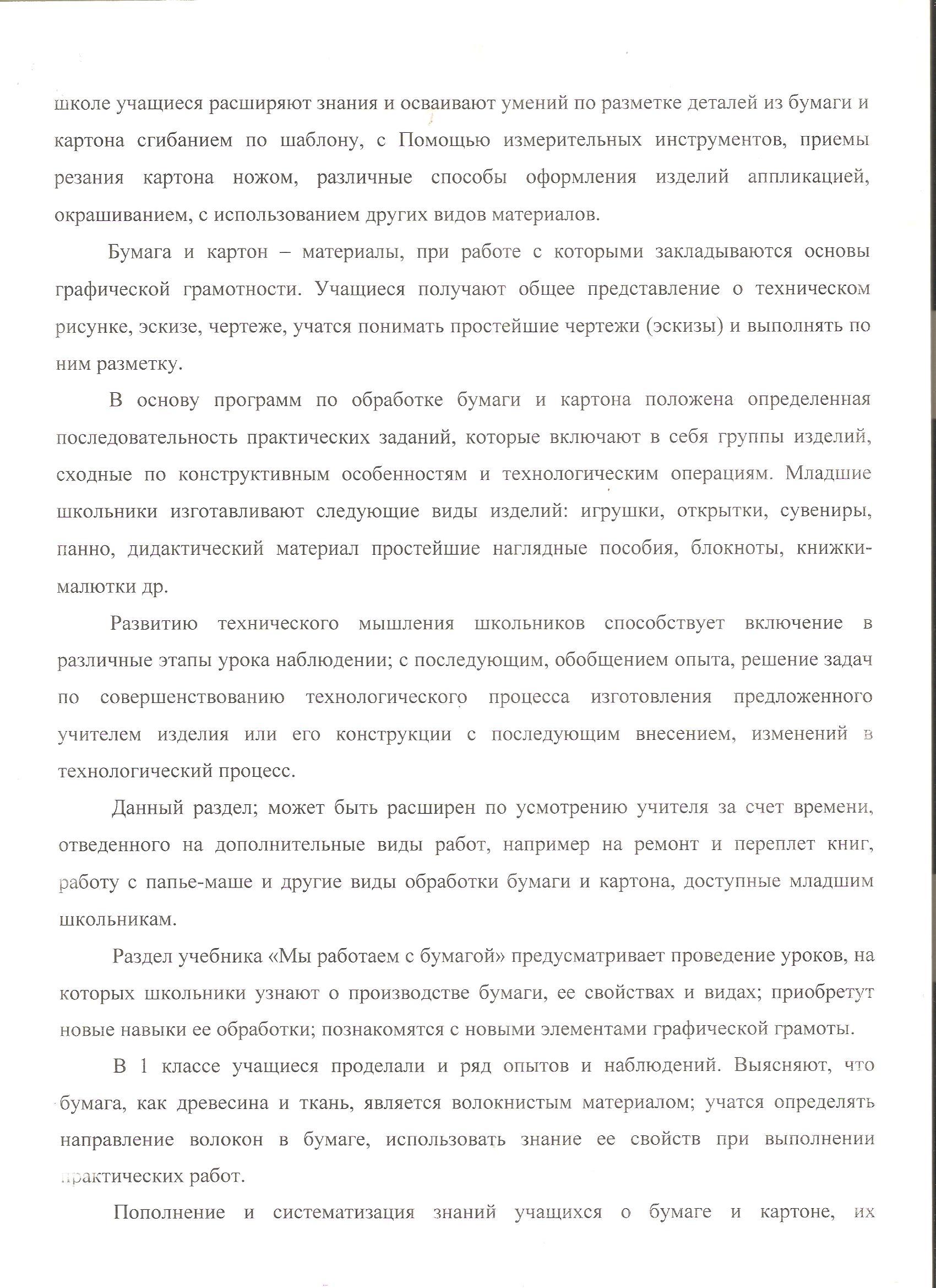C:\Users\Люда\Pictures\2016-01-03 1\1 009.jpg