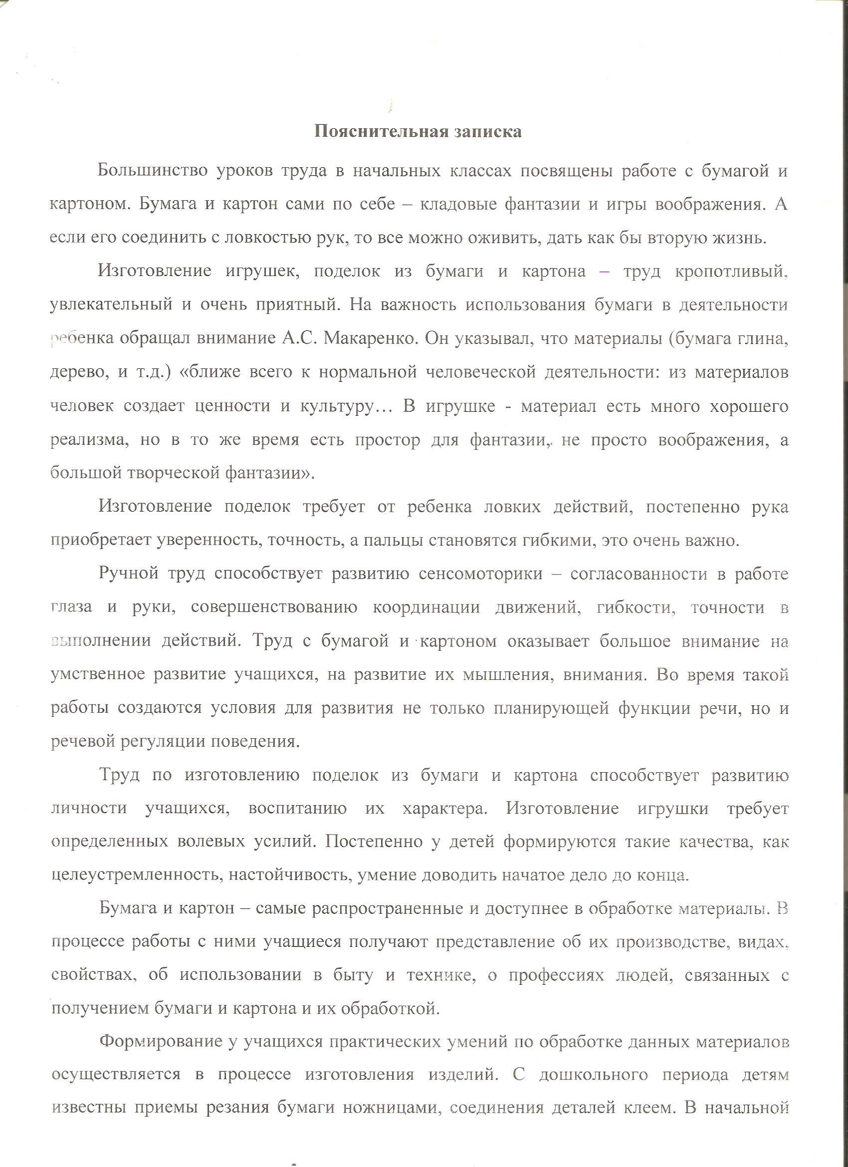 C:\Users\Люда\Pictures\2016-01-03 1\1 008.jpg