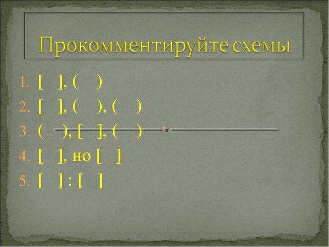 [ ], ( ) [ ], ( ), ( ) ( ), [ ], ( ) [ ], но [ ] [ ] : [ ]