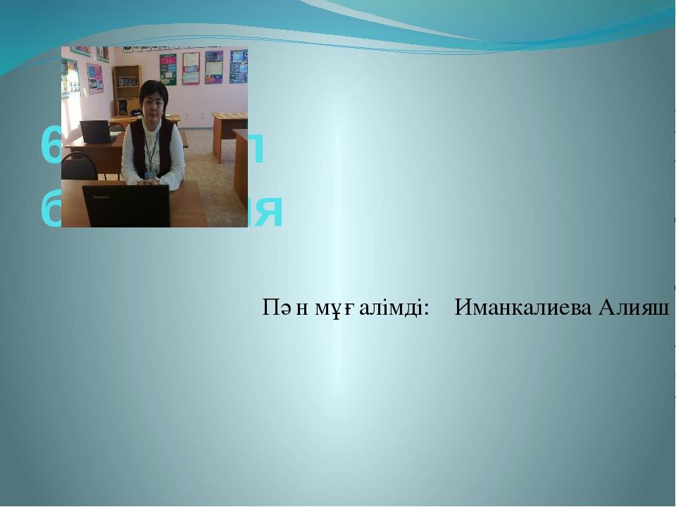 6 сынып биология Пән мұғалімді: Иманкалиева Алияш