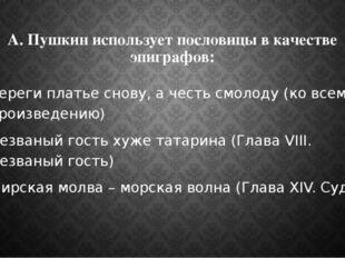 А. Пушкин использует пословицы в качестве эпиграфов: Береги платье снову, а ч